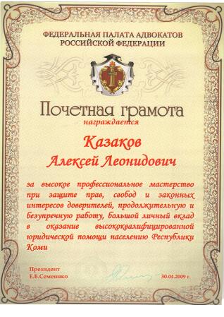 коллегия адвокатов москва