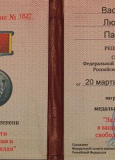 Медаль II степени «За заслуги в защите прав и свобод граждан». Решение Совета Федеральной палаты адвокатов Российской Федерации от 20.03.2008г. №4.