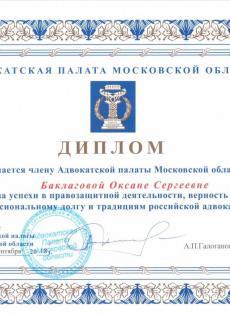 Диплом адвокатской палаты Московской области