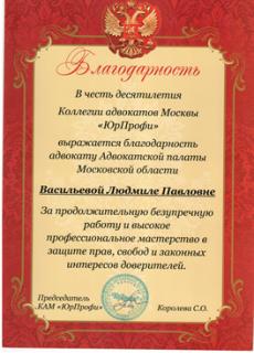 """Благодарность Коллегии адвокатов Москвы """"Юрпрофи"""""""