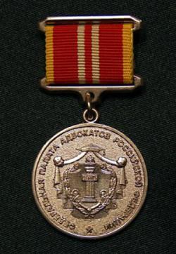 Медаль II степени «За заслуги в защите прав и свобод граждан».