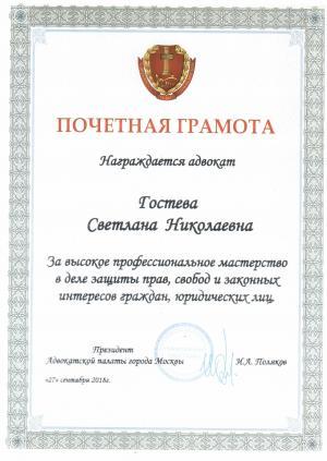 Почетная грамота Президента Адвокатской палаты города Москвы
